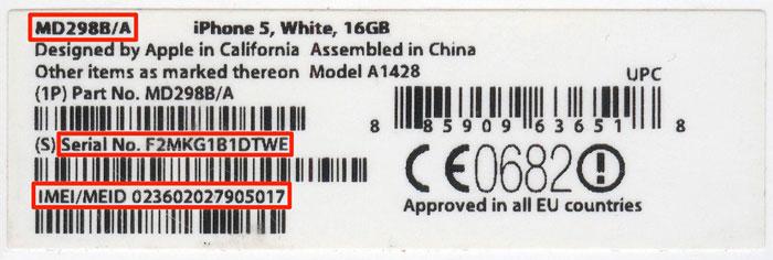 сравнение номера с номеров возле штрих-кода
