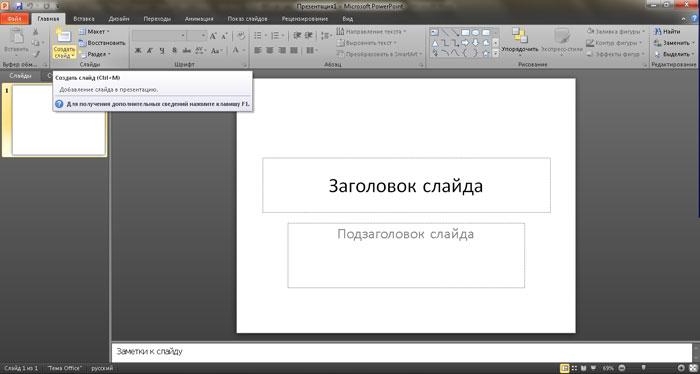пункт Создать файл