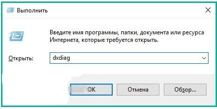 ввод dxdiag