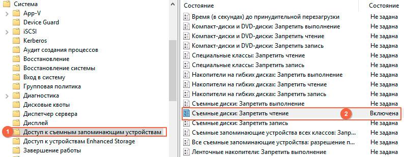 Запрет чтения диска в РЛГП