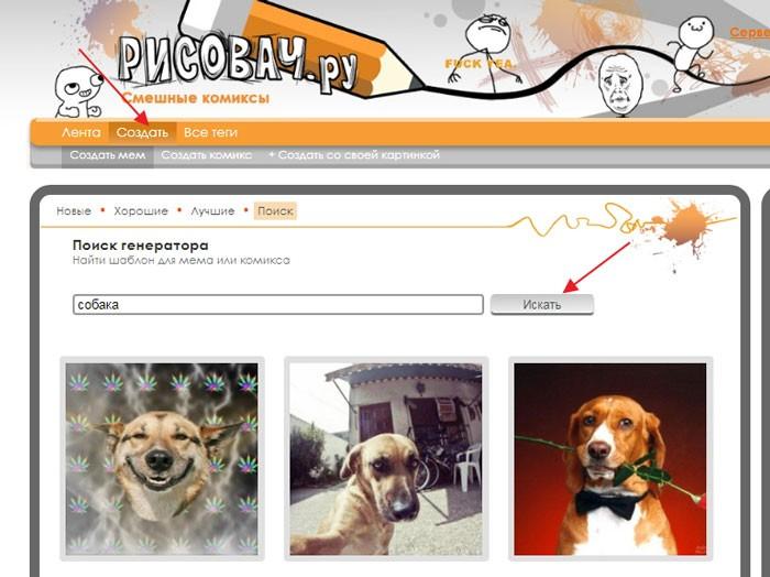 пример создания фотоприкола на сайте