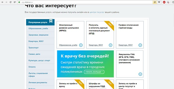 стартовая страница мос.ру