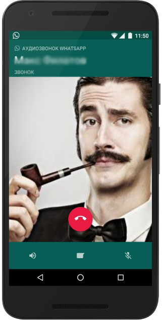 совершение аудиозвонка