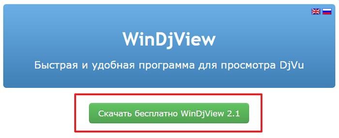 скриншот главной страницы программы, кнопка скачивания