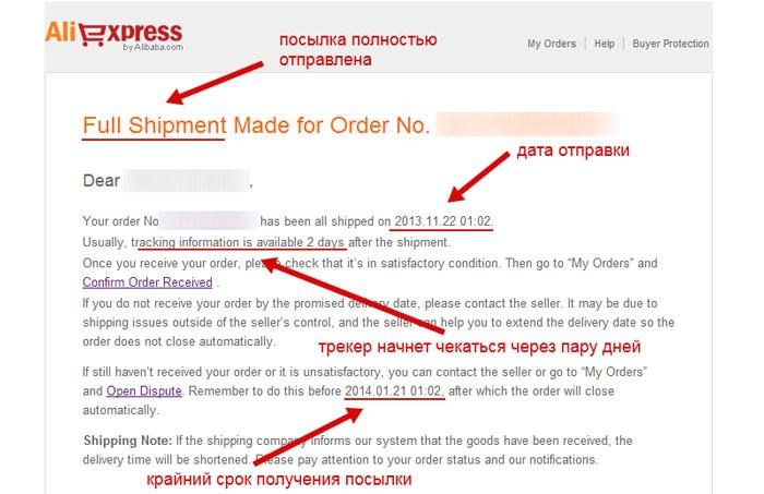 сообщение об отправке посылки с датой от Алиэкспресс