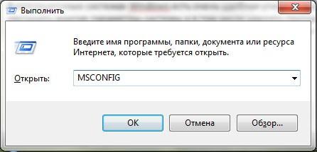 ввод команды «msconfig» с кнопкой ОК