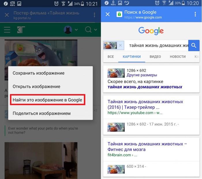 пункт Найти это изображение в Гугл и результаты поиска