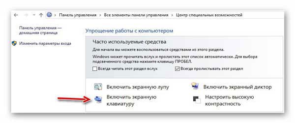 активация экранных клавиатурных кнопок