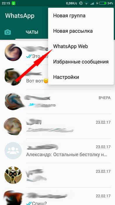 выбор пункта Вотсап веб