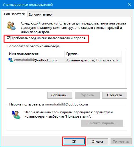 Параметры учётной записи и требования ввода пароля
