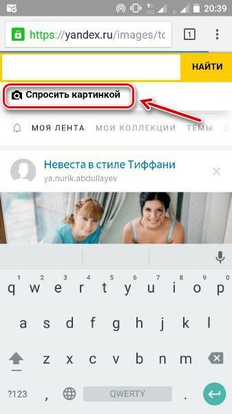 кнопка Спросить картинкой