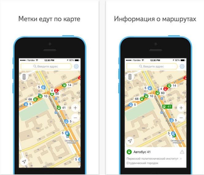пример значков транспорта на дисплее телефона
