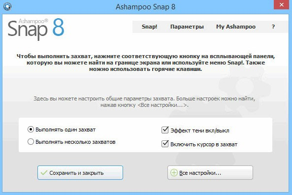 Интерфейс программы Снап