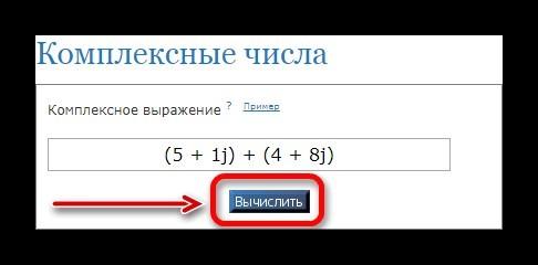 """Кнопка """"Вычислить"""" для расчета результата"""