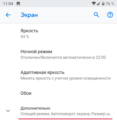 Дополнительные параметры дисплея Android 9 pie