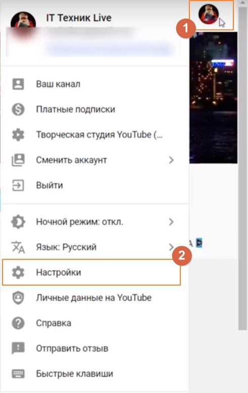 Настройки Ютуба в браузере