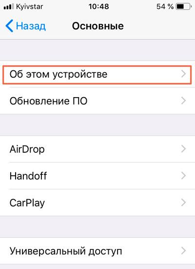 Вкладка с информацией об iphone