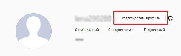 клавиша Редактировать профиль