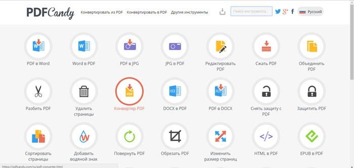 иконки и инструменты