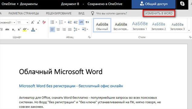создание документа в Ворд онлайн
