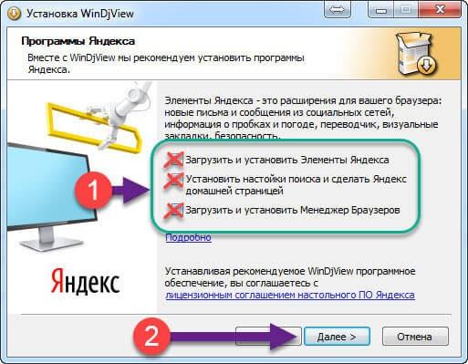 галочки возле предложений от Яндекс
