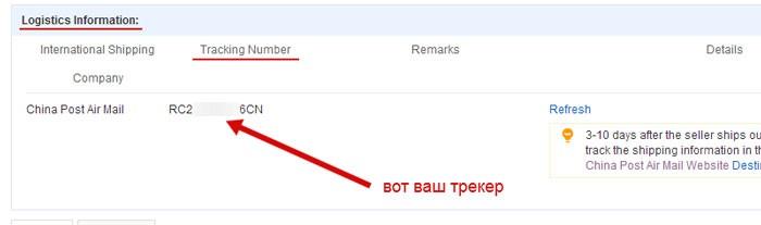 пример трек номера и наименование почтовой службы отправки