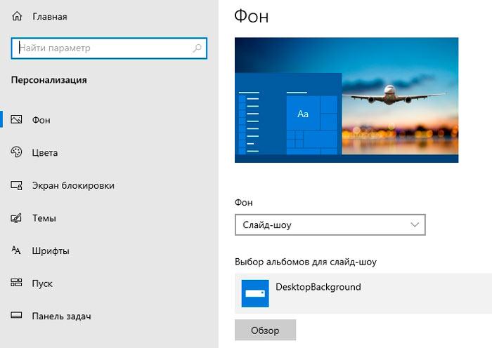 Настройка внешнего вида Windows 10