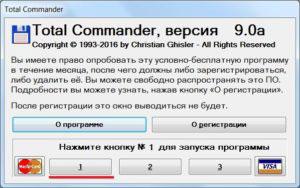 запуск Тотал Коммандер