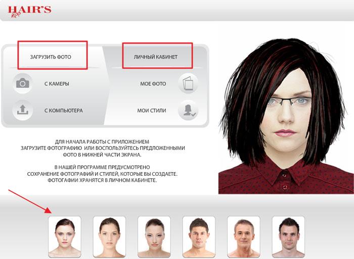 инструменты сервиса, кнопки загрузки фото, ЛК