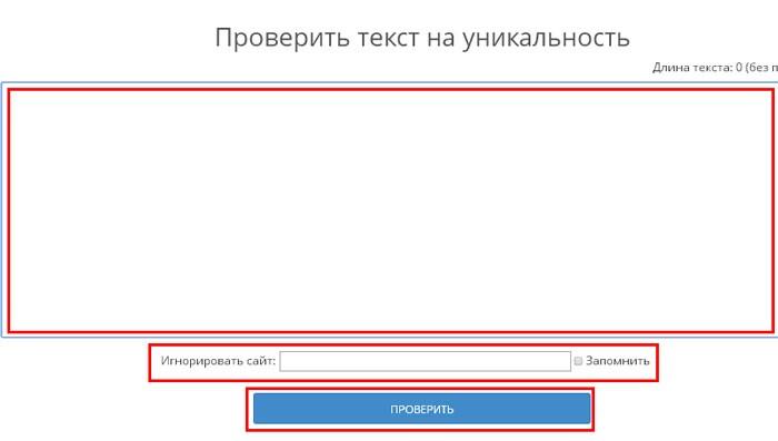 поле для ввода текста и кнопка Проверить