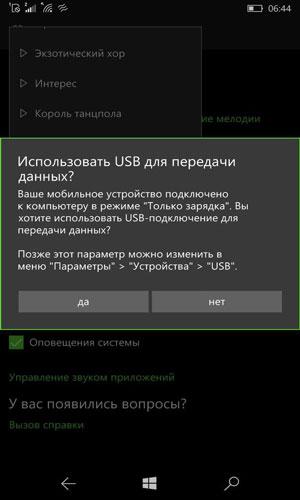 вопрос Использовать usb для передачи данных
