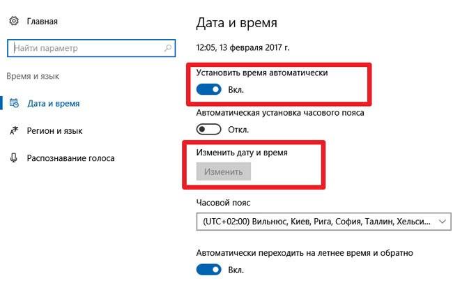 параметры даты и времени