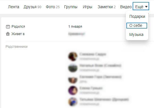 О себе на странице пользователя Одноклассники