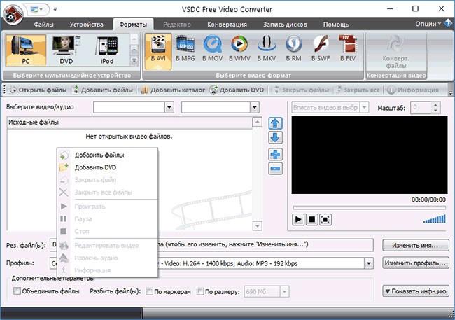 меню конвертера с опциями добавления файлов
