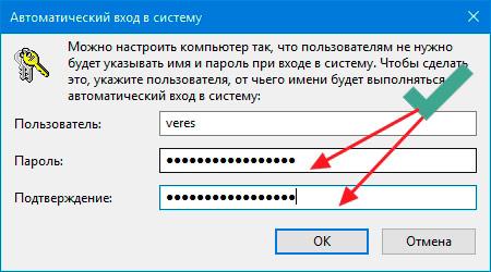 Форма подтверждения с вводом пароля от учетной записи Майкрософт