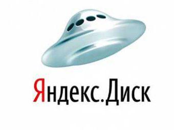 символ Яндекс.Диска