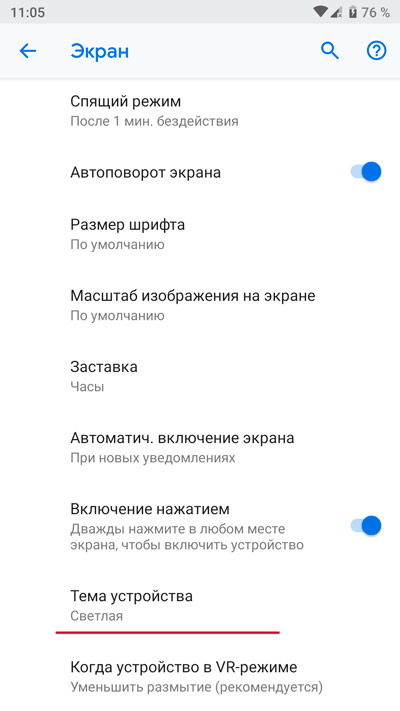 Выбор темы смартфона Android 9