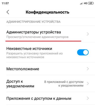 Раздел с указанием администраторов телефона Андроид