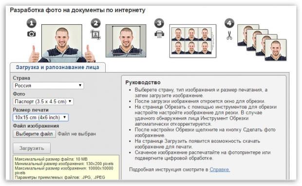 пример корректировки фото на российский паспорт