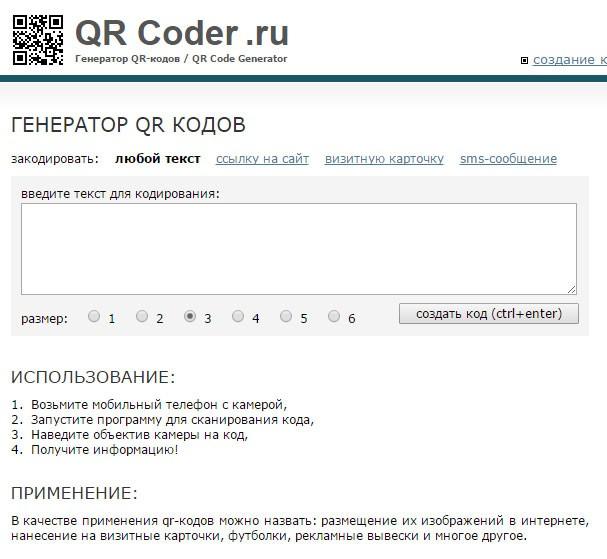 поле ввода текста для кодирования