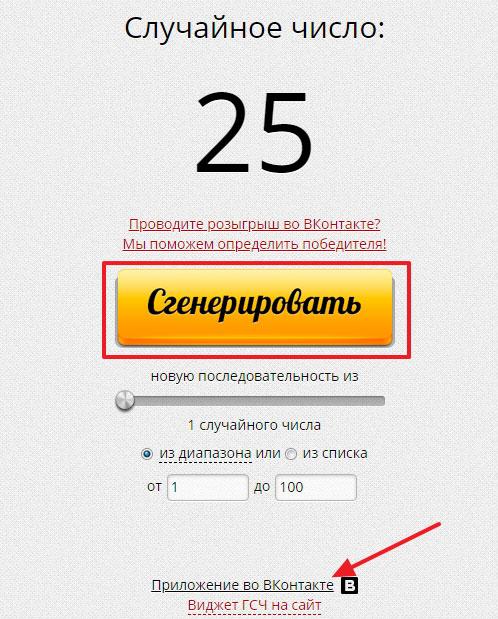 пример выбора случайного числа 25 и кнопка запуска