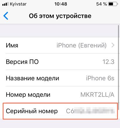 Строка с указанием серийного номера Айфона