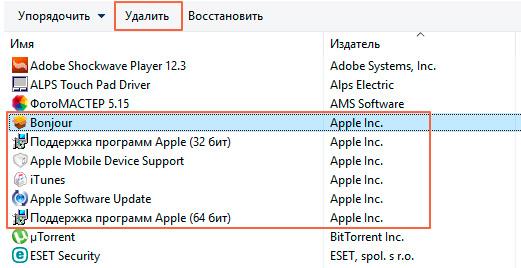 Программы Apple в списке установленных приложений