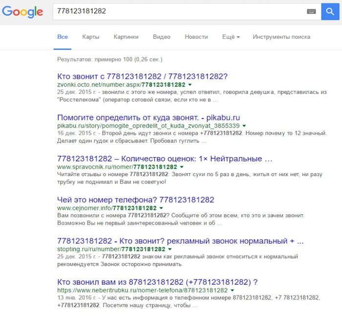 ввод номера в Гугл