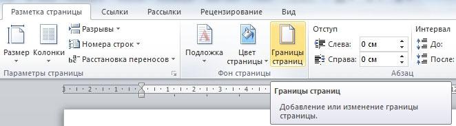 границы страниц