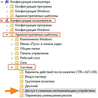 Конфигурация пользователя -> Админ шаблоны -> Система -> Доступ к запоминающим устройствам