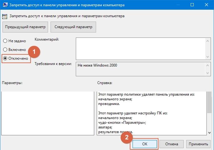 Отключение параметра, запрещающего доступ к панели управления