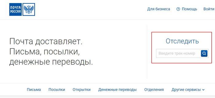 поле для отслеживания трек-кода через Почту России