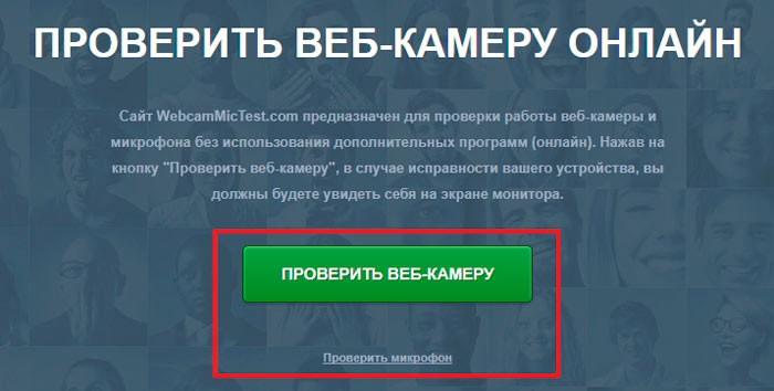 кнопка Проверить веб-камеру