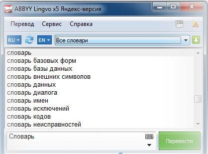 выбор словаря